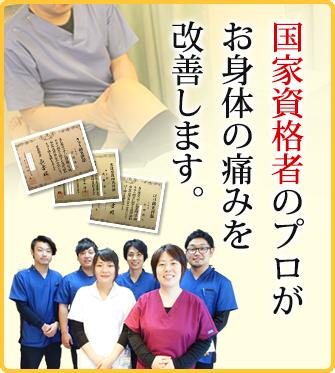 国家資格者のプロがお身体の痛みを改善します。